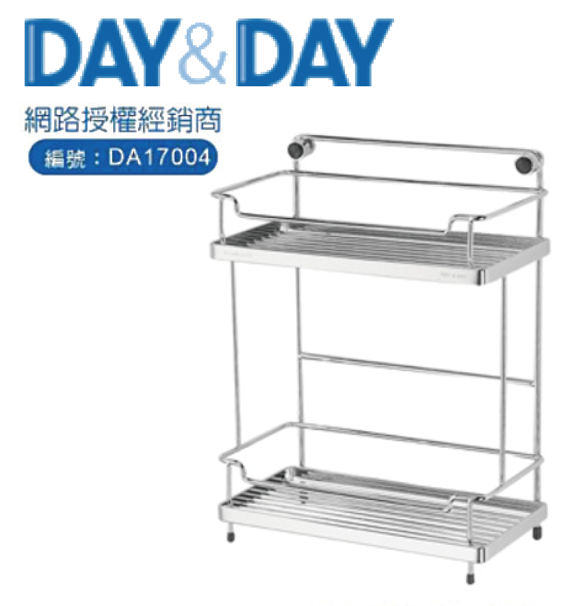 DAY&DAY 小方形-雙層置物架(ST2295S-2H)
