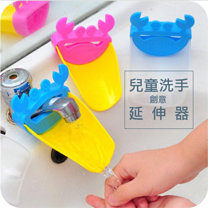 【酷創意】螃蟹款兒童洗手延伸器 水龍頭導水槽E163