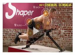 ~尋寶趣~健腹器 提臀  肌力訓練  四段強度調整  瘦小腹  健身  訓練  塑身  提