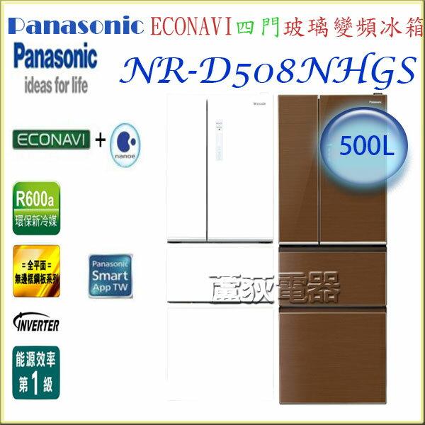 新品【國際 ~蘆荻電器】全新500L【 Panasonic/nanoe雙科技無框玻璃四門變冰箱】NR-D508NHGS另售NR-C508NHG.NR-D508NHG