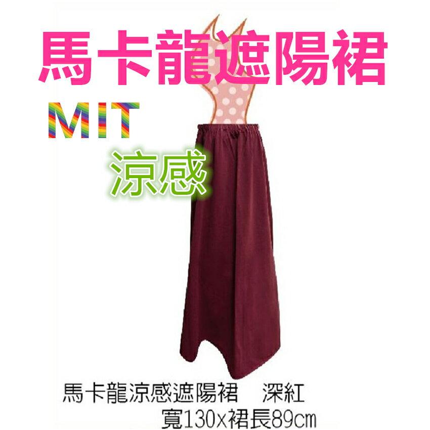 深紅色台灣製造一片式馬卡龍遮陽圍裙抗UV涼感素面素色機車遮陽圍裙 防曬圍裙 遮光裙 防走光裙 防風裙遮陽裙