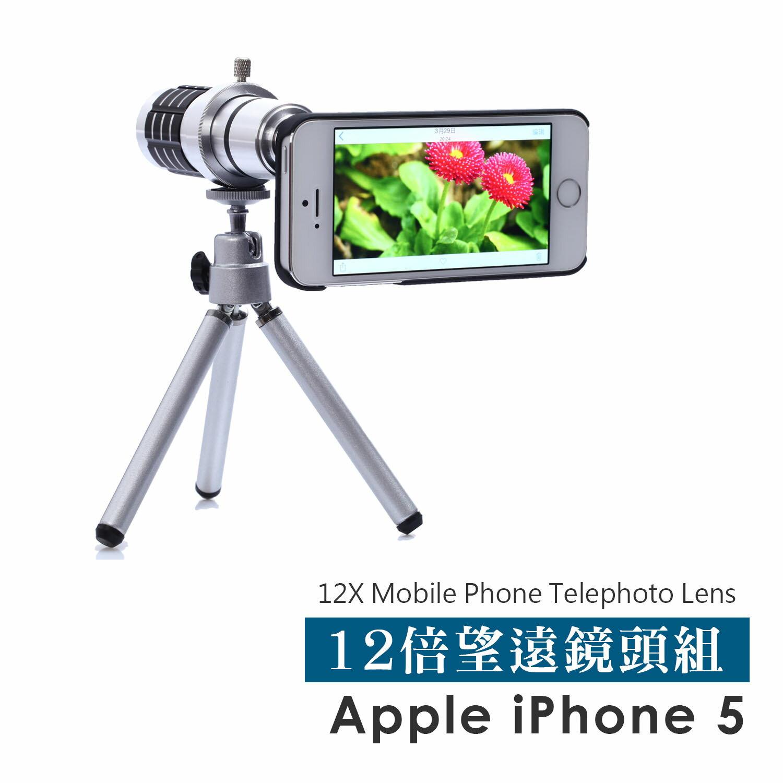 iPhone 5 / 5S 專用小鋼炮 12倍 望遠鏡頭組 【E2-011】 12X 可變焦 保護殼 三腳架  相機 鏡頭 愛麗絲精品 - 限時優惠好康折扣