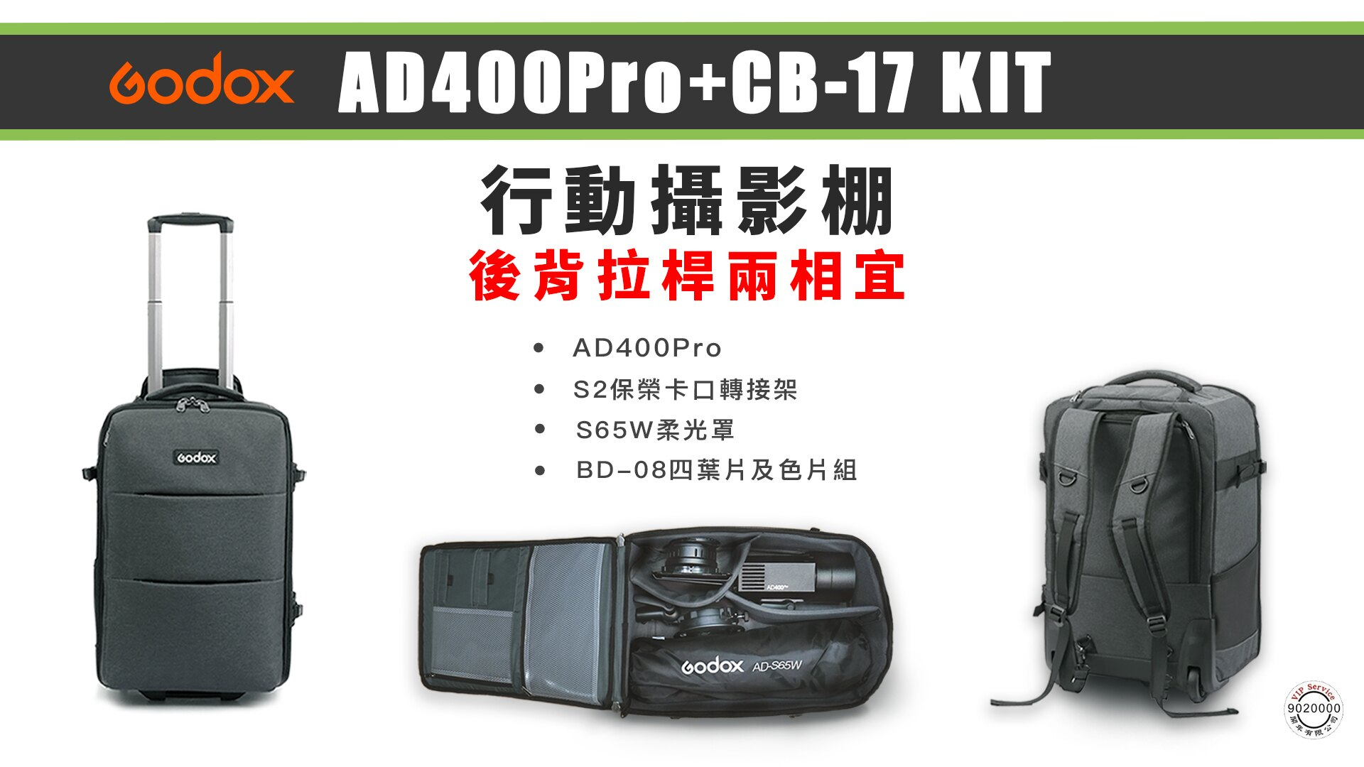 Godox 神牛 AD400PRO+CB-17 KIT 後背拉桿(AD400Pro+CB-17 Kit公司貨)