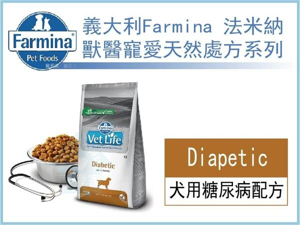 ☆寵愛家☆Farmina法米納動物醫院專用系列犬用糖尿病配方2KG