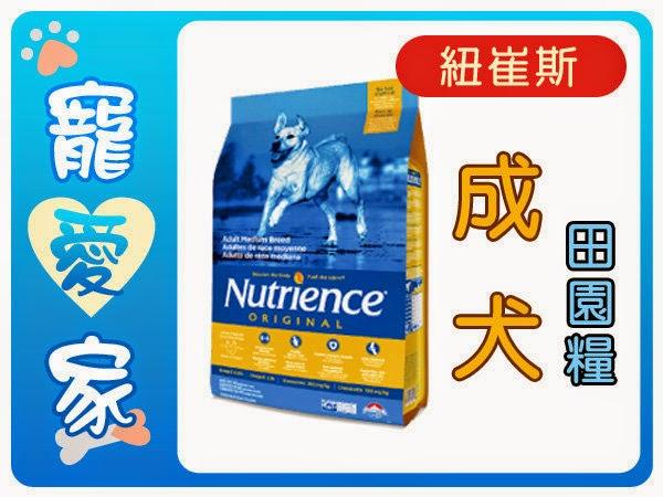 ☆寵愛家☆ Nutrience紐崔斯田園糧【成犬】2.5公斤