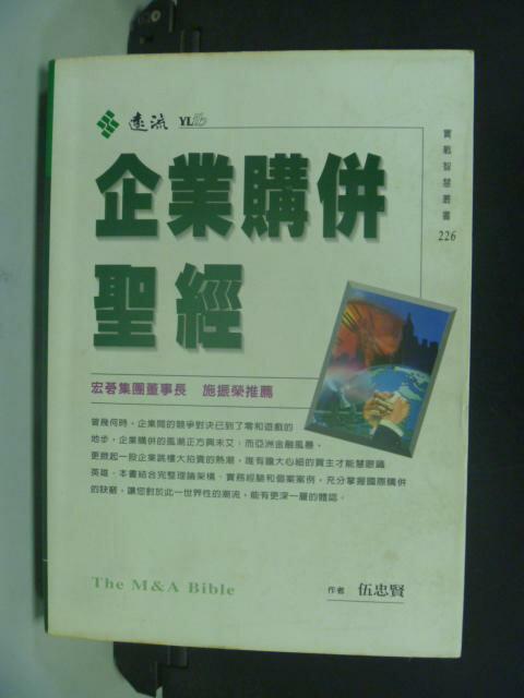 ~書寶 書T9/財經企管_NKM~企業購併聖經_ 480_伍忠賢