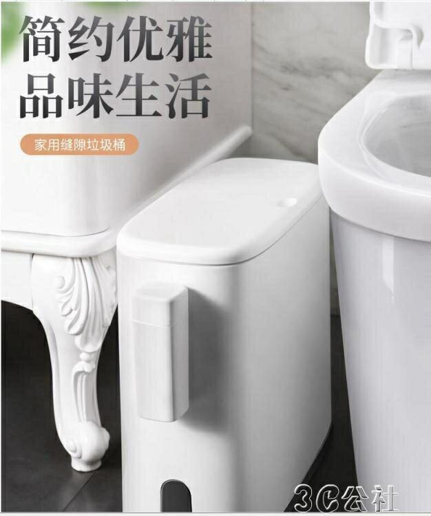 垃圾桶 夾縫垃圾桶家用帶蓋廚房客廳創意高檔北歐衛生間廁所紙簍窄拉圾筒