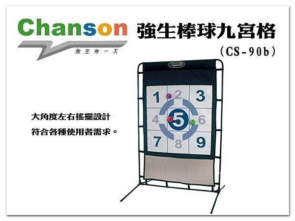 【H.Y SPORT】強生CHANSON棒球九宮格CS-90(90X90) 送6顆球 (免運) 可貨到付款