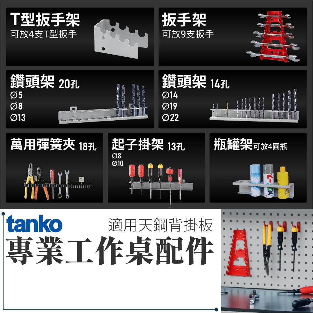 【哇哇蛙】天鋼 工作桌配件-鑽頭架/起子掛架/彈簧夾/扳手架/瓶罐架|五金工具 五金配件 零件 個人化工作桌