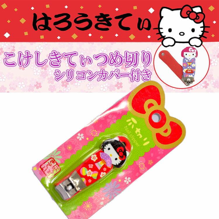 Hello Kitty 藝妓造型 抗菌 指甲剪 指甲刀 日本正版品