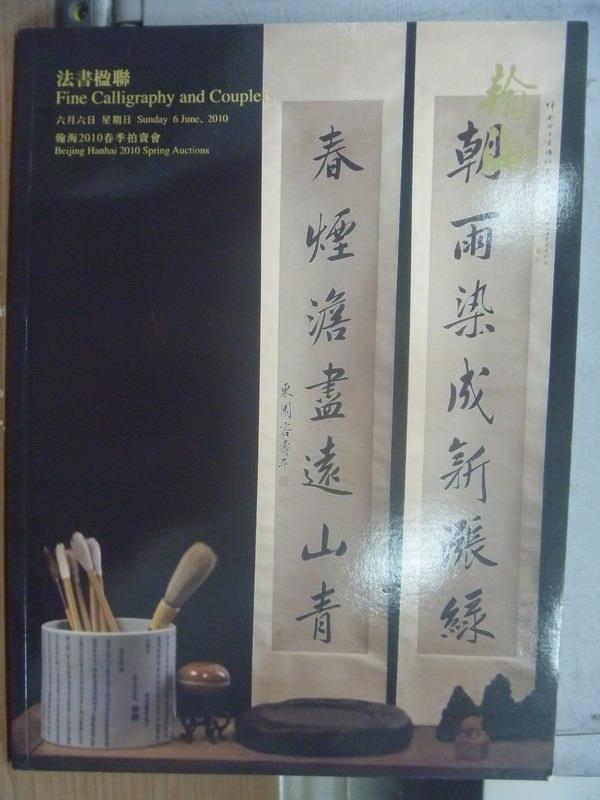 【書寶二手書T2/收藏_PEG】翰海2010春季拍賣會_法書楹聯_2010/6/6