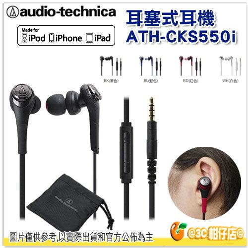 鐵三角 ATH-CKS550i iPod iPhone iPad 專用耳塞式耳機 壓倒性的躍動低頻 與通話的專用機型 台灣鐵三角公司貨 保固一年 耳機 耳塞式耳機