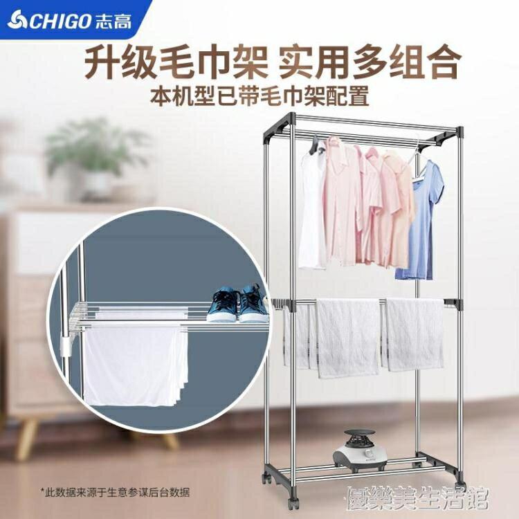 志高家用乾衣機小型器風乾機烘乾機速乾暖風乾機衣物衣服衣架衣柜220V