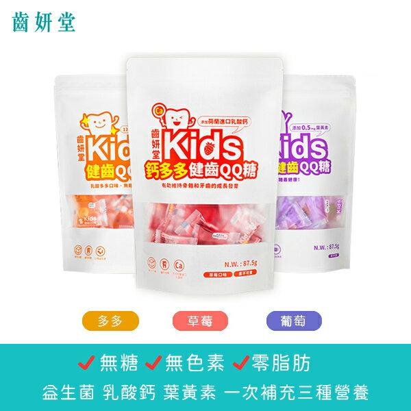 【無糖QQ糖3入組】齒妍堂 健齒QQ糖 草莓 / 乳酸多多 / 葡萄口味 無糖零熱量 0