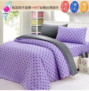 吸濕排汗點點雙人三件式床包組台灣製專利✤朵拉伊露✤