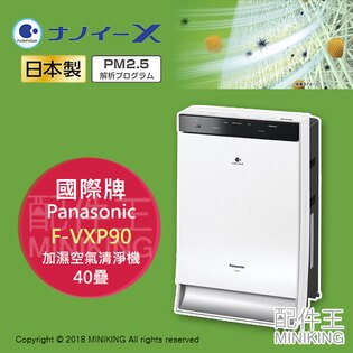 【配件王】日本代購日本製2017國際牌F-VXP90加濕空氣清淨機HEPAPM2.540疊白
