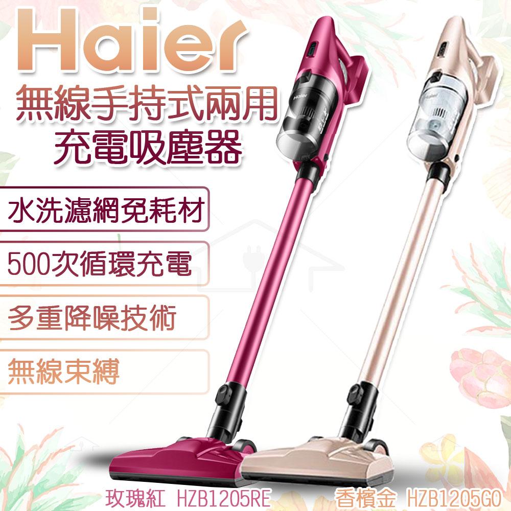 Haier海爾 無線手持吸塵器 HZB1205RE 玫瑰紅/HZB1205GO 香檳金