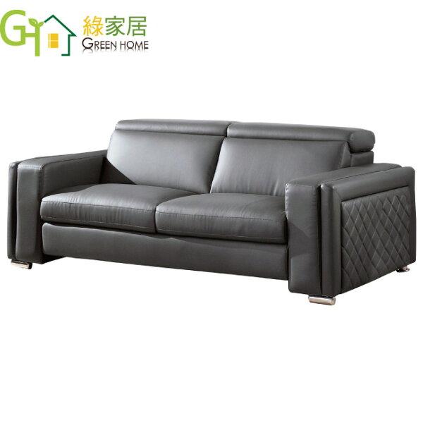 【綠家居】艾迪斯時尚灰皮革三人座沙發(3人座)