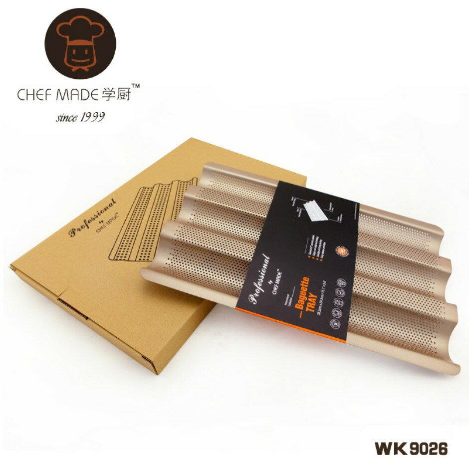 【學廚WK9026-法國麵包烤盤】金色不沾模 蛋糕模烘焙模