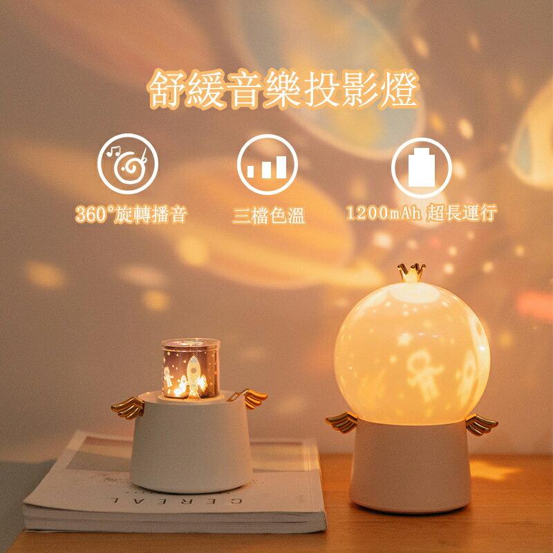 守護天使投影燈 投影儀 LED星空燈海底世界宇宙銀河太空人 生日禮物 交換禮物 氛圍燈氣氛燈 浪漫旋轉小夜燈