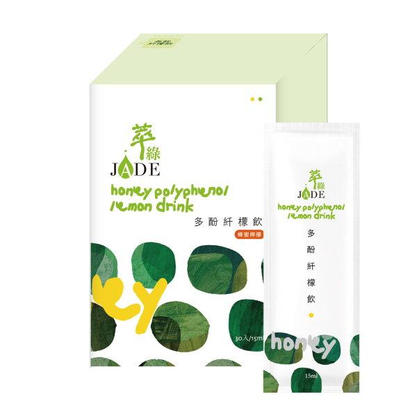 達觀~萃綠多酚䊹檬飲(蜂蜜檸檬)15mlx30包盒~特惠中~