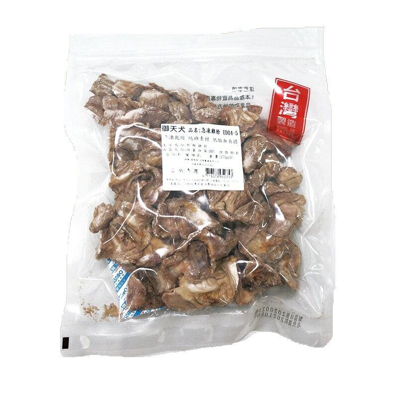【御天犬 UD4-5 急凍雞胗 175G  超值量販包】裸包 全系列 寵物零食 餅乾