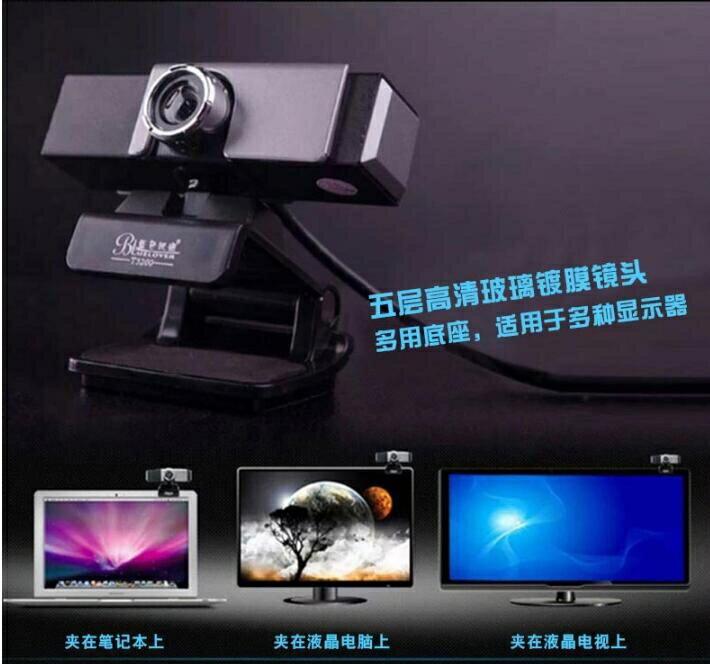 藍色妖姬T3200電腦攝像頭 高清臺式筆記本視頻頭帶麥克風夜視免驅 娜娜小屋