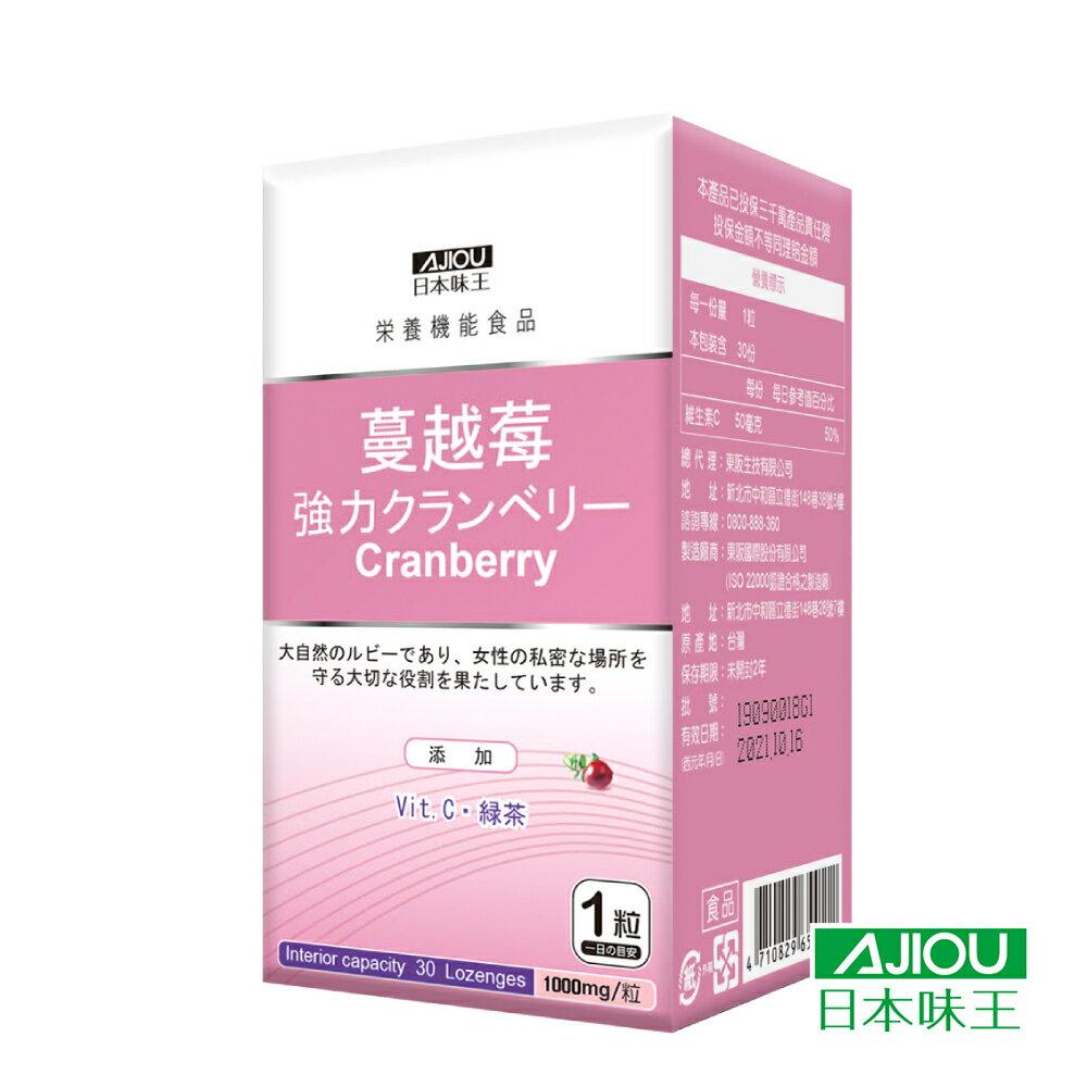 【日本味王】強效蔓越莓錠 (30粒/盒)(全素食)