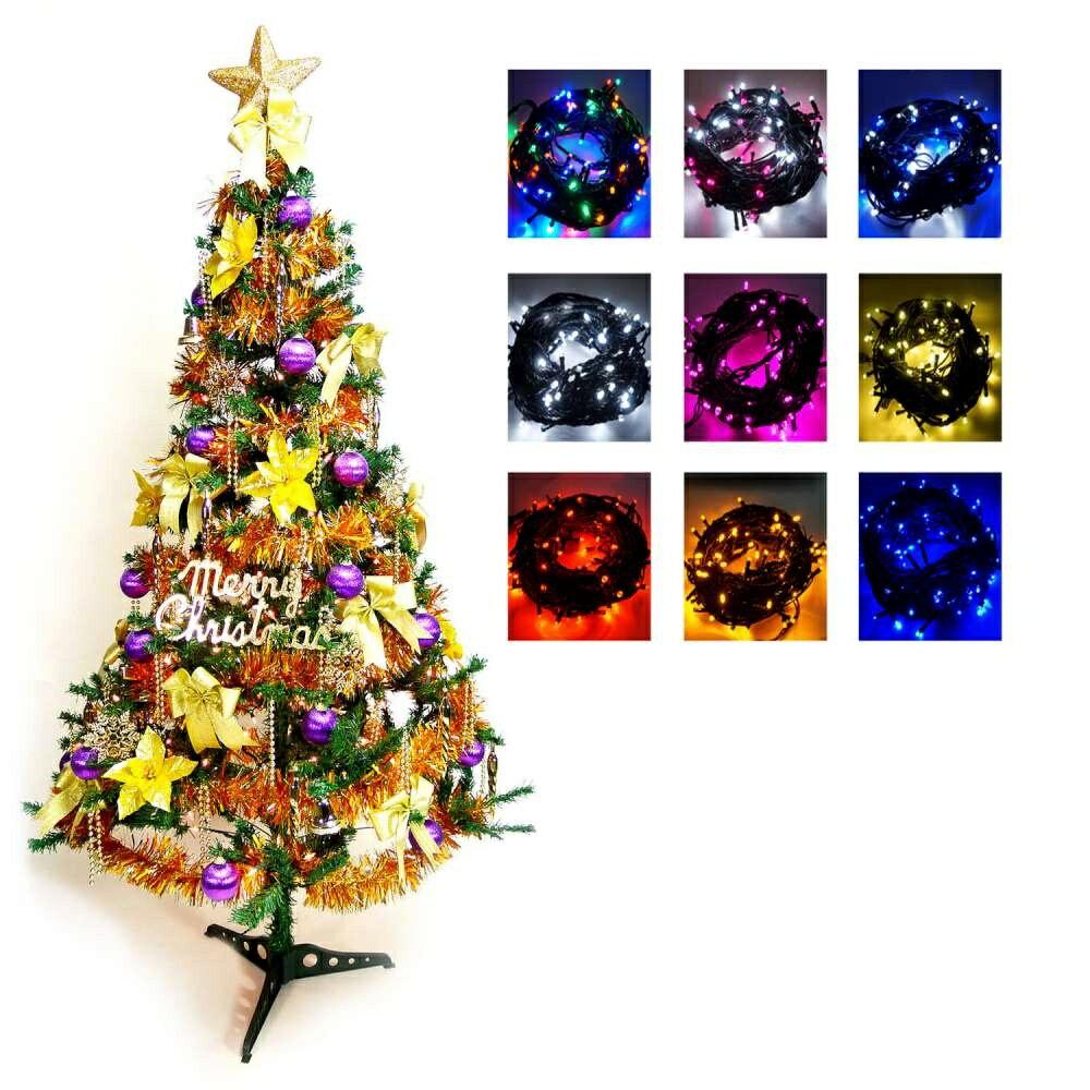 摩達客幸福8尺/8呎(240cm)一般型裝飾綠聖誕樹  (+金紫色系配件+100燈LED燈3串(贈IC控制器)本島免運費YS-GTV08302