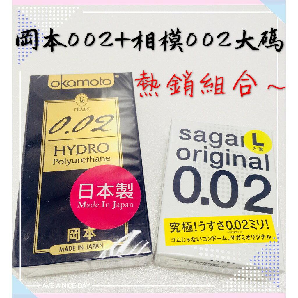 【MG】岡本002水感勁薄 + L號相模002元祖衛生套 保險套 岡本0.02 相模0.02大碼 共9片
