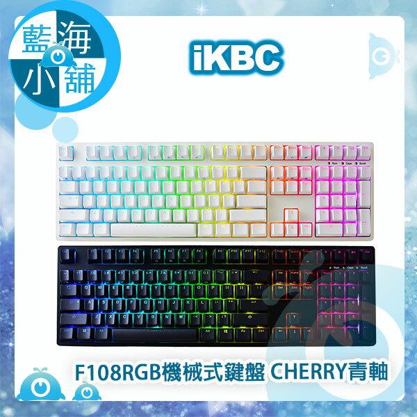 <br/><br/>  iKBC F108 德國cherry軸承 RGB機械式鍵盤(中文版)-青軸<br/><br/>