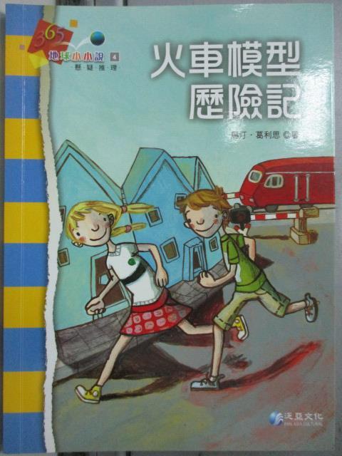 【書寶二手書T1/兒童文學_JFI】火車模型歷險記_馬汀˙葛利思作; 闕旭玲翻譯