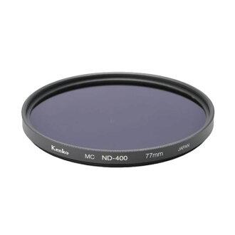 *兆華國際* Kenko MC ND400 72mm 多層鍍膜減光鏡(減9格光圈) 含稅價