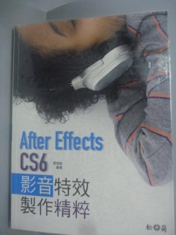 【書寶二手書T1/電腦_WFK】After Effects CS6影音特效製作精粹_蔡德勒_附光碟