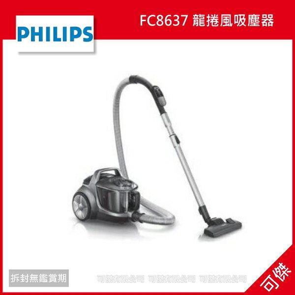 可傑 Philips 飛利浦 FC8637 龍捲風吸塵器 Power Cyclone 免集