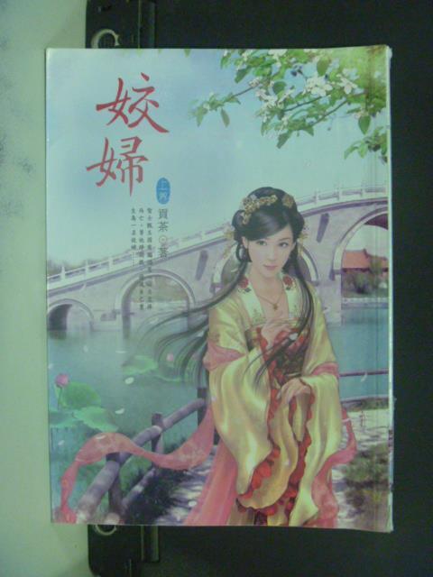 【書寶二手書T4/言情小說_GRQ】姣婦 上_貢茶