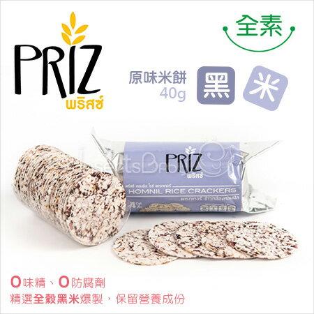 ✿蟲寶寶✿【派姿Prize】『寶寶的第一片零嘴』0鈉 / 0糖 / 0防腐劑原味米餅 - 黑米 7M+