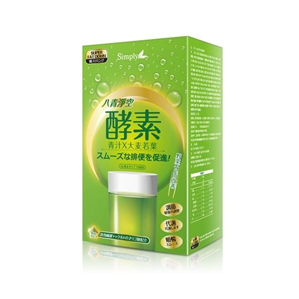 Simply 八青淨空酵素粉 15包 盒◆德瑞健康家◆ ~  好康折扣