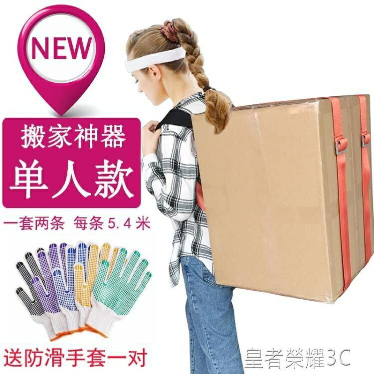 【快速出貨】搬家工具搬家神器單人款搬運肩帶背帶重物家具家私冰箱電器上樓多功能工具創時代3C 交換禮物 送禮