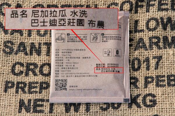 [微聲咖啡][濾掛包]尼加拉瓜水洗巴士迪亞莊園布農紅卡杜艾(10gx10包盒)