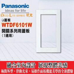 《國際牌》星光系列 WTDF6101W 開關用一連蓋板 -《HY生活館》水電材料專賣店