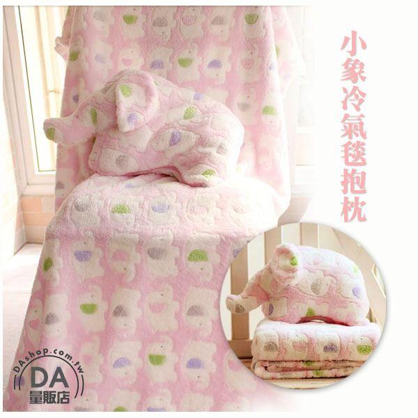 《DA量販店》兩用 抱枕 毯子 空調毯 午睡枕 冷氣毯 小涼被 嬰兒毯 粉色小象 附真空袋(79-6824)