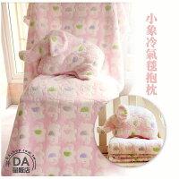 夏日寢具 | 涼感枕頭/涼蓆/涼被/涼墊到《DA量販店》兩用 抱枕 毯子 空調毯 午睡枕 冷氣毯 小涼被 嬰兒毯 粉色小象 附真空袋(79-6824)