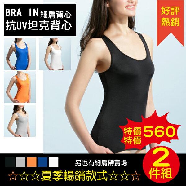 <br/><br/>  【MIGER密格內衣】BRA IN抗UV系列背心(2件組)-台灣製<br/><br/>
