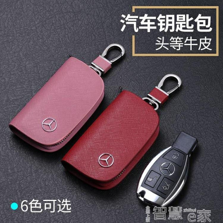 鑰匙套奔馳車鑰匙包男女通用c200l新E級e300 gla汽車智能鑰匙保護套真皮