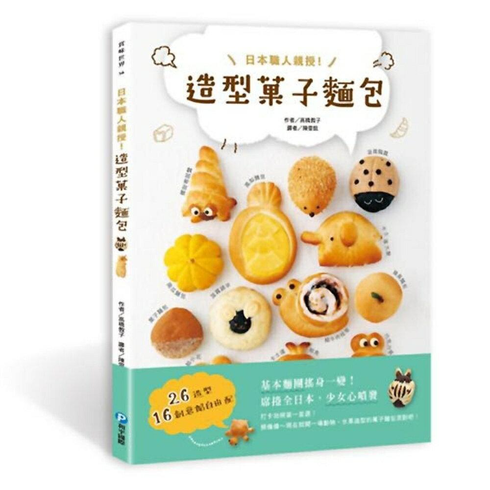 日本職人親授!造型菓子麵包:26造型x16創意餡自由配