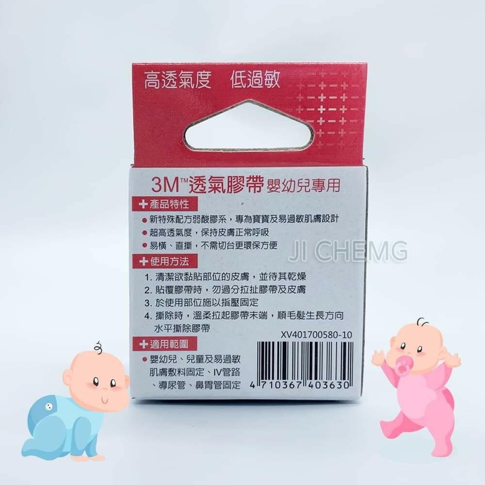 【12入優惠價】3M-透氣嬰兒膠布 寶貝膠 1吋 單入