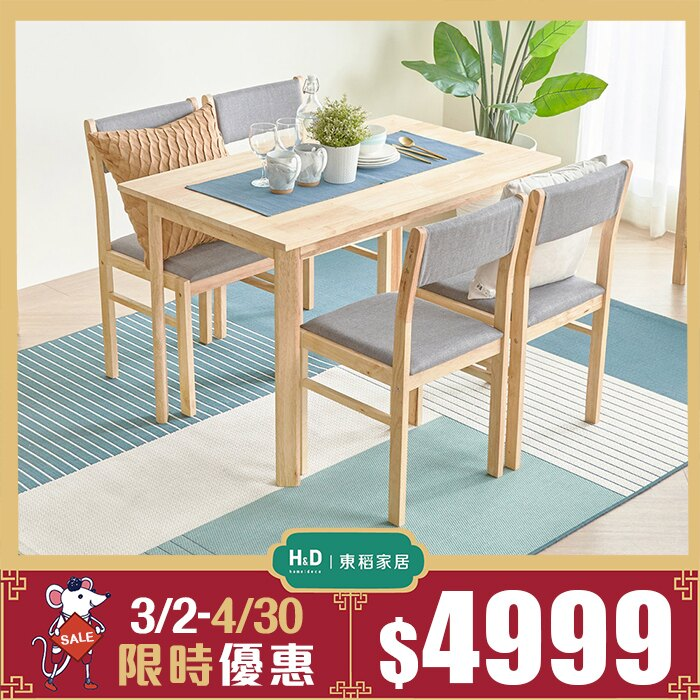 【ShenShan】簡約原木餐桌椅組(一桌四椅) / DIY自行組裝 / H&D東稻家居 0