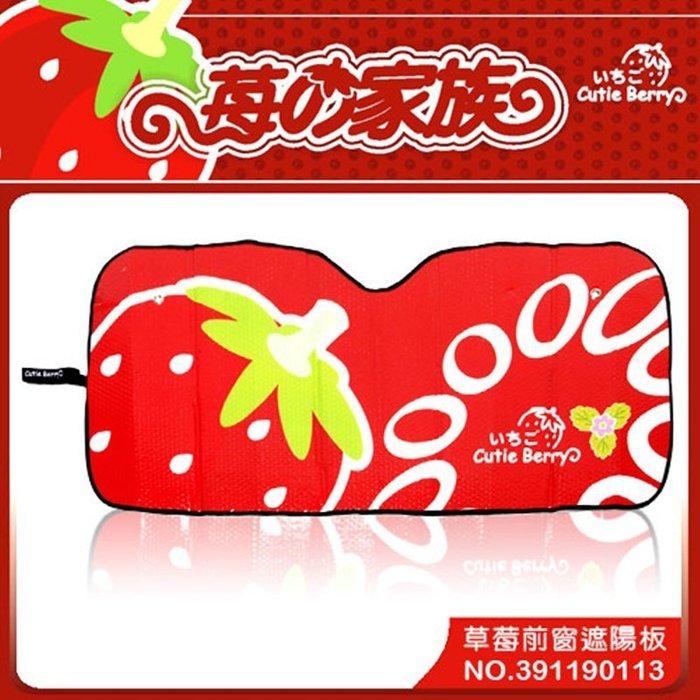 權世界@汽車用品 Cutie Berry 草莓圖案 前窗氣泡遮陽板 簾 90113