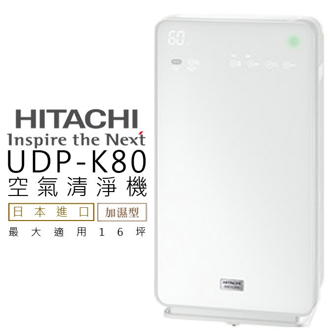 <br/><br/>  空氣清淨機 ★ HITACHI 日立 UDP-K80 加濕 日本進口 公司貨 0利率 免運<br/><br/>